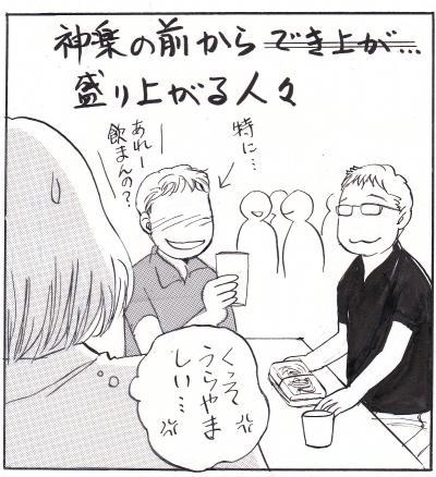 芸北神楽発表大会 マンガ
