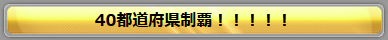 20160830013927cb0.png