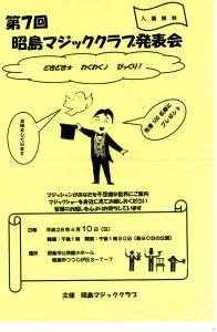 2016410 第7回昭島マジッククラブ発表会