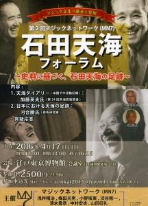 2016417MN7 a第2回石田天海フォーラム