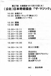 2016510 第27回大演芸まつり