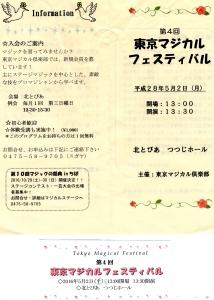 201652 第4回東京マジカル フェスティバル