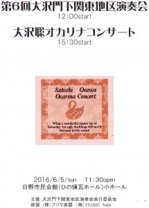 201665大沢聡コンサート