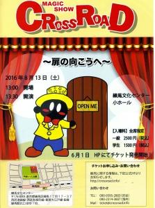 2016813Cross Road 扉の向こうへa