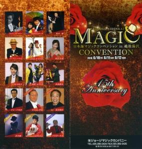 201661012第15回日本海マジックコンベンションIN湯沢