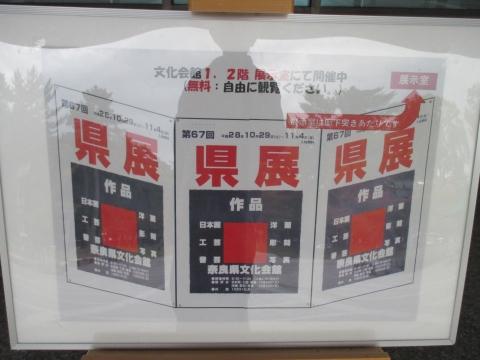 県展(奈良県文化会館)