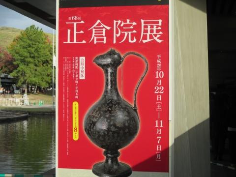 正倉院展 (奈良博)