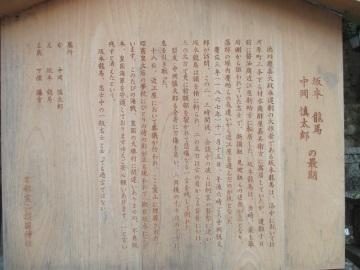 坂本龍馬 墓