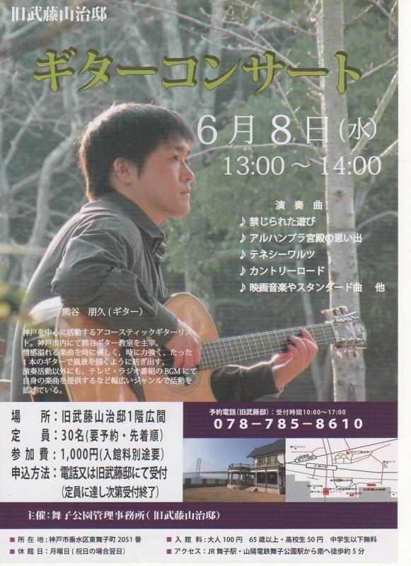 160608 ギターコンサート