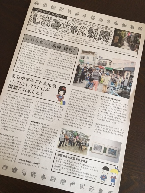 160523 しおみちゃん新聞1