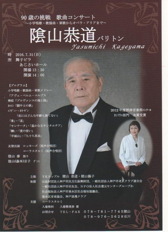 160731 陰山恭道コンサート