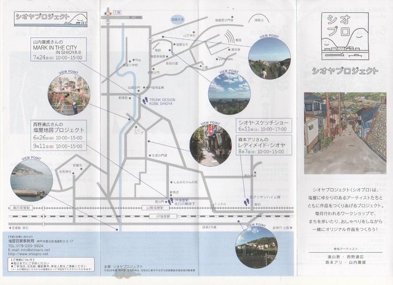 0606 シオヤプロジェクト1