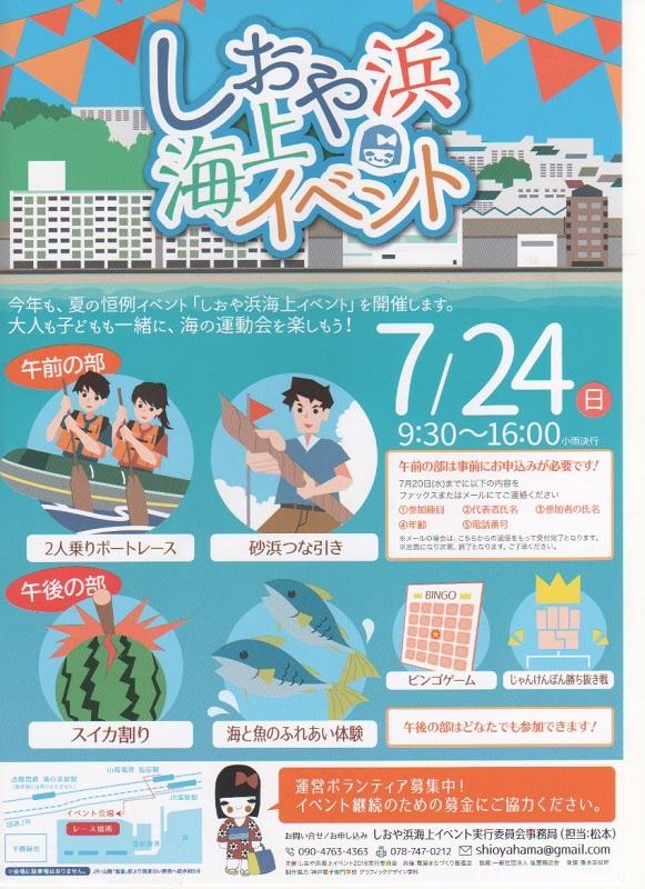160724 塩屋浜海上イベント