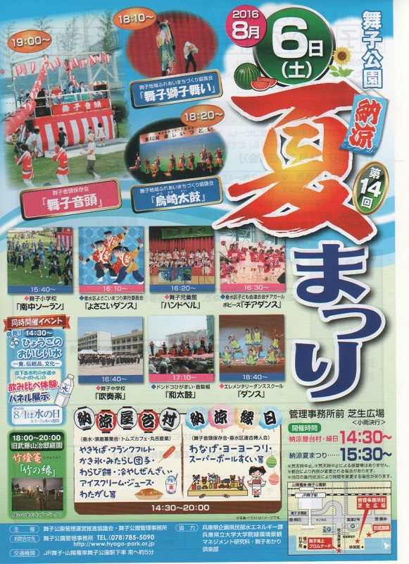 160806 舞子公園夏祭り