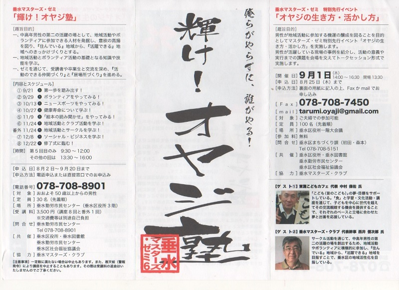 1607 オヤジ塾3