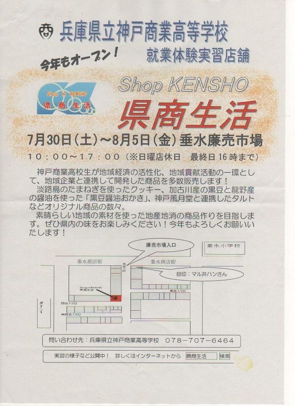 160801 県商生活1