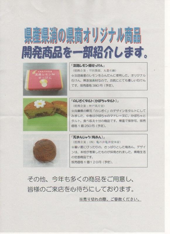 160801 県商生活2