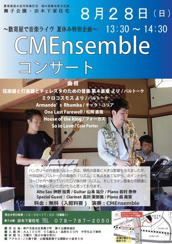 0828CMEnsembleコンサート