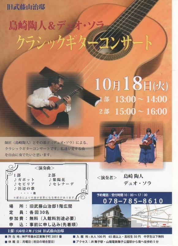 161018 クラシックギターコンサート