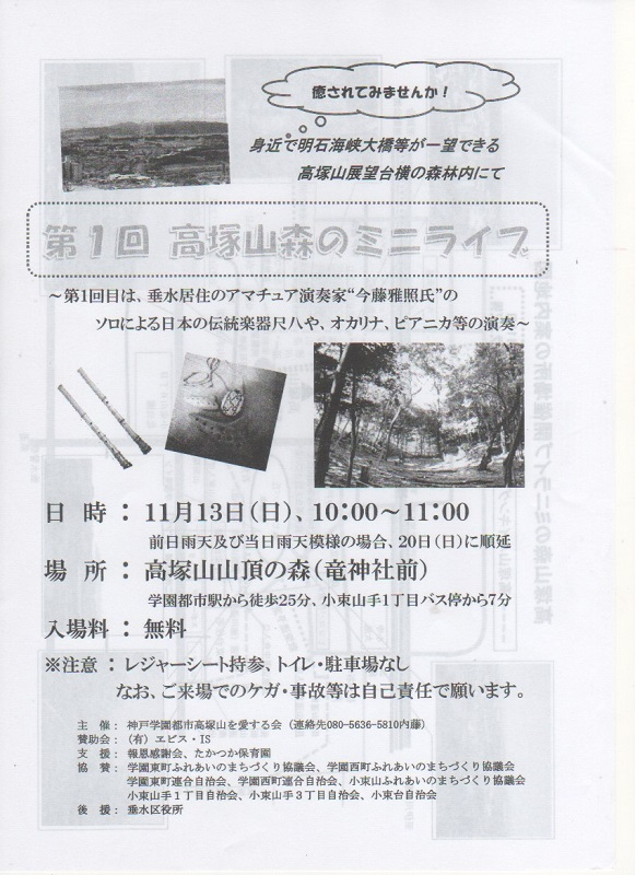 1611 第1回高塚山森のミニライブ1