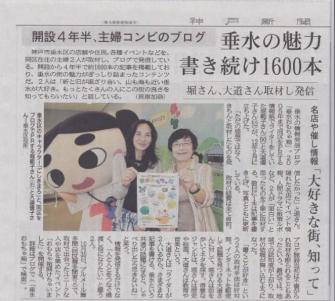 神戸新聞記事2016.0922