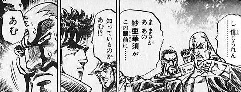 紗亜華須だぞ、覚えろよ