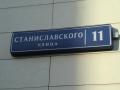 「スタニスラフスキ―通り」の道標