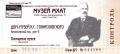 スタニスラフスキーの家博物館・チケット