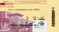 ユーゴザーパド劇場『夏の夜の夢』チケット
