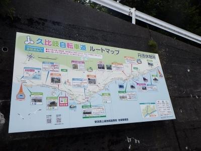 久比岐自転車道案内図
