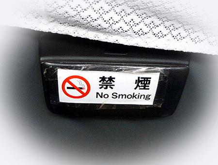 禁煙に・・・