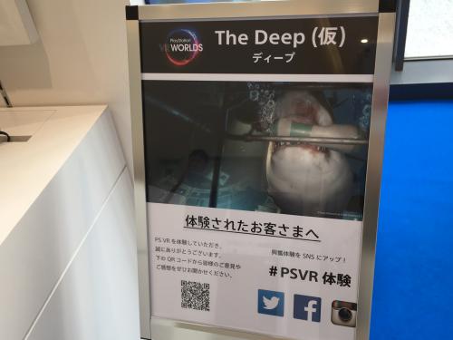 PSVR体験会 ソニーストア名古屋にサメ出没!食われるかと思った-12