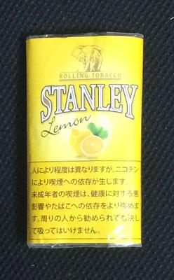stanley_lemon スタンレー・レモン スタンレー stanley レモンフレーバー シャグ 手巻きタバコ RYO