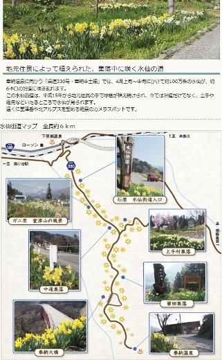 水仙街道地図 (321x520)