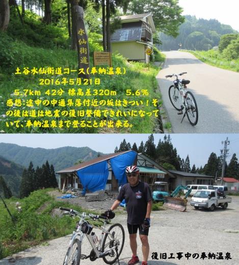 奉納温泉コース1 (469x520)
