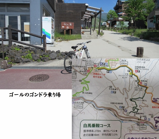 白馬乗鞍コース (2) (520x456)