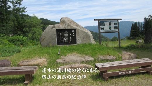 6月4日深山大網コース (2) (520x293)