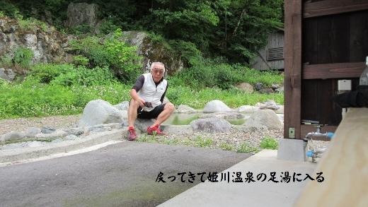 6月4日深山大網コース (6) (520x293)