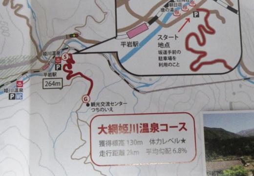 6月4日深山大網コース (7) (520x361)