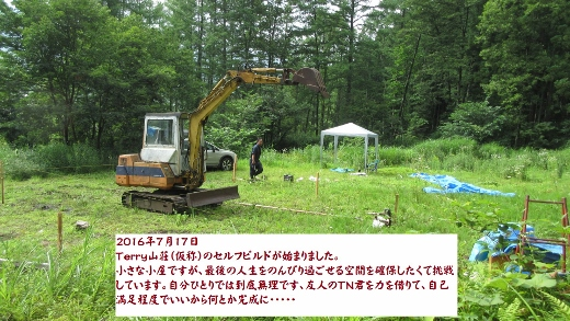 7月17日いよいよ建設工事スタート2 (520x293)