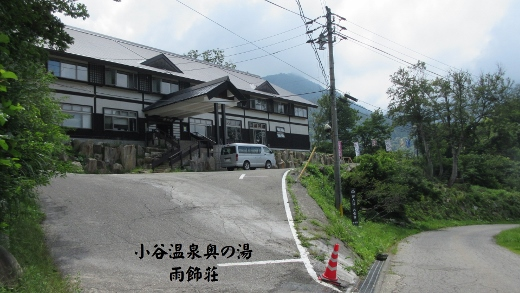 雨飾荘 (520x293)