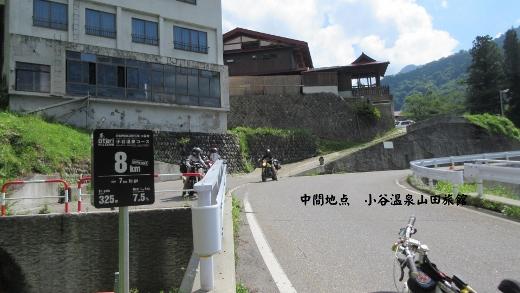 山田旅館下 (520x293)