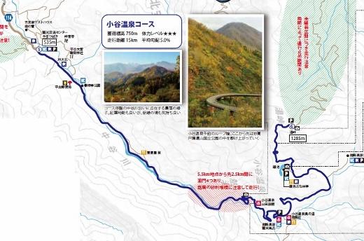 小谷温泉コース (520x344)