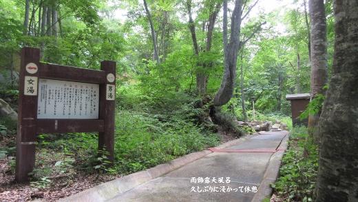 露天風呂1 (520x293)