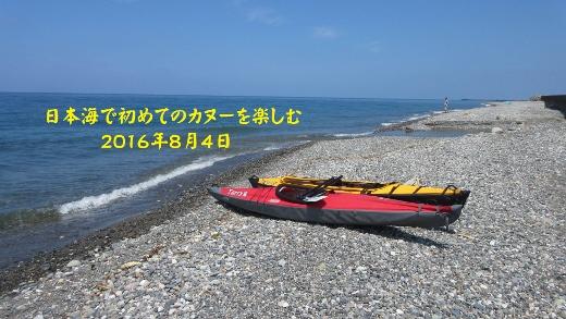 8月4日日本海カヌー (520x293)
