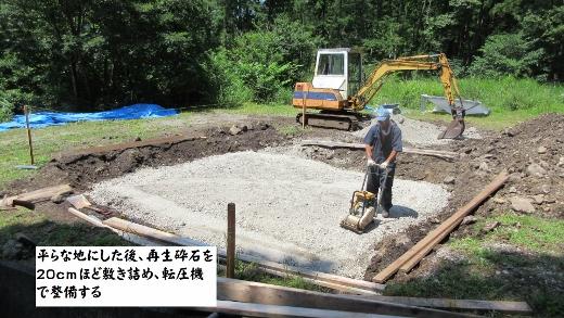 Terry山荘建設 土間コンクリート敷設準備 (1) (520x293)