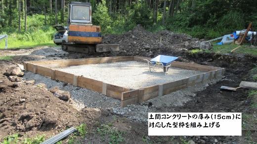 Terry山荘建設 土間コンクリート敷設準備 (3) (520x293)