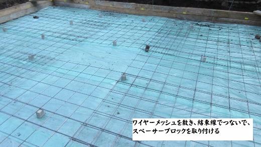 Terry山荘建設 土間コンクリート敷設準備 (6) (520x293)