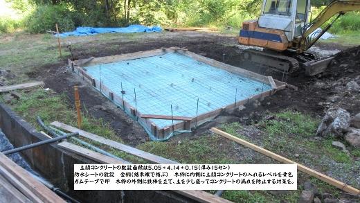 Terry山荘建設 土間コンクリート敷設準備 (7) (520x293)