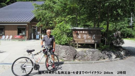 8月10日高瀬渓谷七倉までの70kバイクラン (1) (520x293)